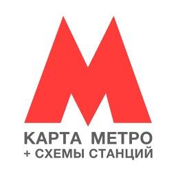 Метро Москвы + схемы станций
