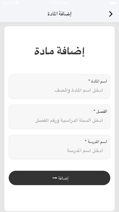 wajebaty واجباتي screenshot #10