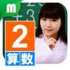 小学算数アニメーション (1-6年生)