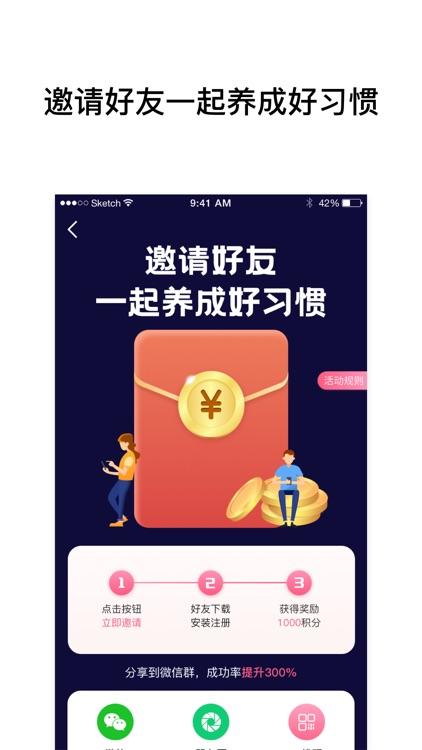 习惯养成记-打卡赚积分 screenshot-4