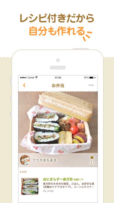 みんなのお弁当 by クックパッド ScreenShot4