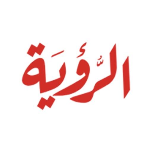 جريدة الرؤية العمانية