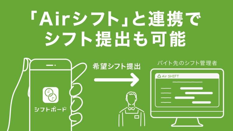 シフトボード:バイトの給料計算とシフト管理 screenshot-4