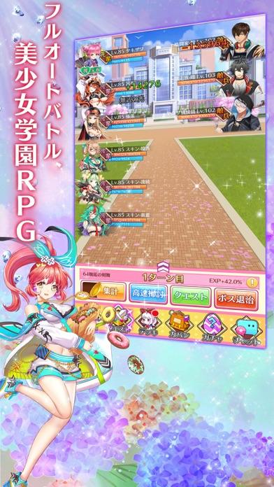 一騎学園〜進撃!当千の魔法少女〜のおすすめ画像3