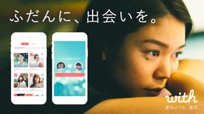 出会いはwith(ウィズ) 婚活・マッチングアプリのおすすめ画像6