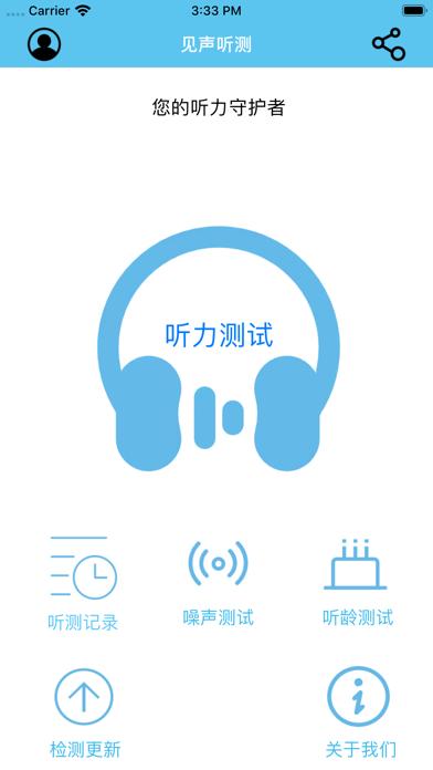 点击获取见声听力测试