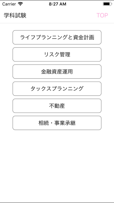 電車でとれとれFP2級 2019年5月版 app image
