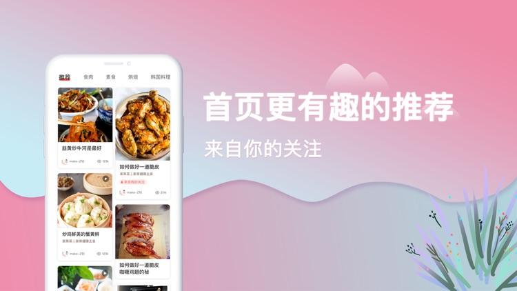 美食杰 – 视频菜谱大全家常菜烹饪食谱大全 screenshot-4