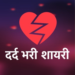 Dard Shayari Status In Hindi
