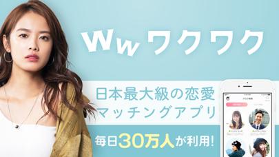 ワクワク-恋人募集の出会い系マッチングアプリ! ScreenShot7