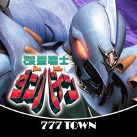 【月額課金】[777TOWN]ぱちんこCR聖戦士ダンバインFWNのアプリアイコン(大)