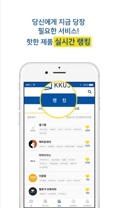 꾸준 - 대한민국 NO.1 정기구독 중개 플랫폼 screenshot 3