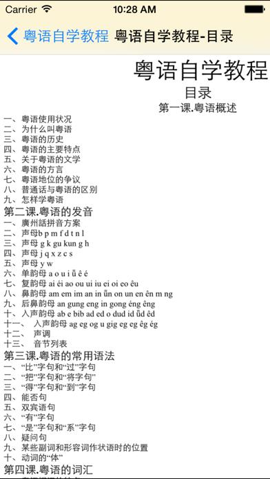 粤语自学教程のおすすめ画像1