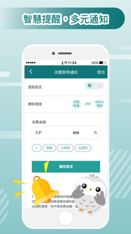 中國信託行動銀行 Home Bank screenshot-5