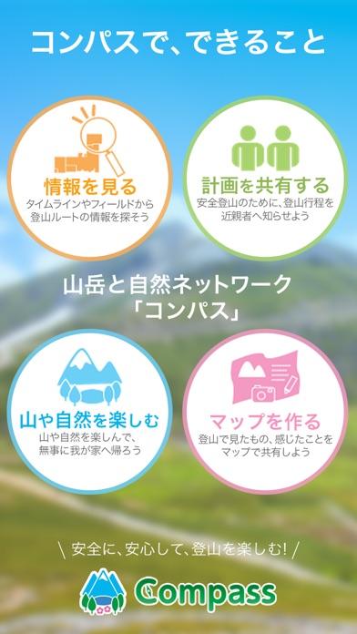 登山届のコンパス 山と自然ネットワークのおすすめ画像1
