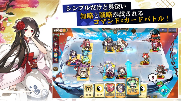元気封神:Reverse~戦略カードバトルRPG~