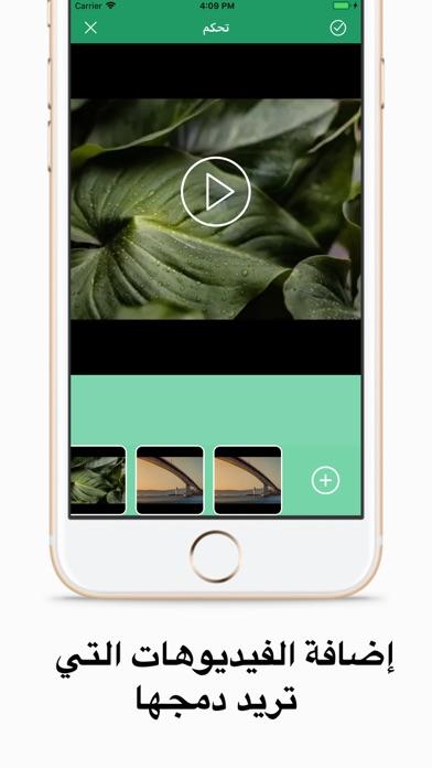 صانع الفيديو دمج الفيديوهات screenshot 2