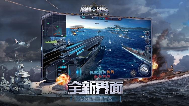 巅峰战舰-刺激海战 screenshot-3