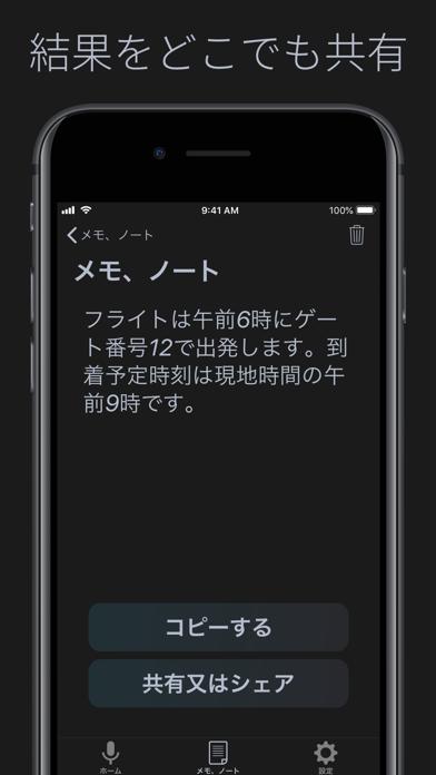 Voice to Text Proのおすすめ画像4