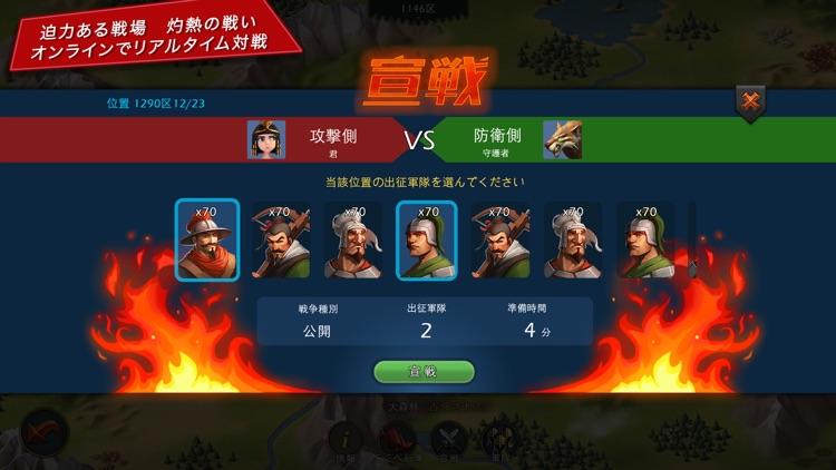 王国と文明 screenshot-9