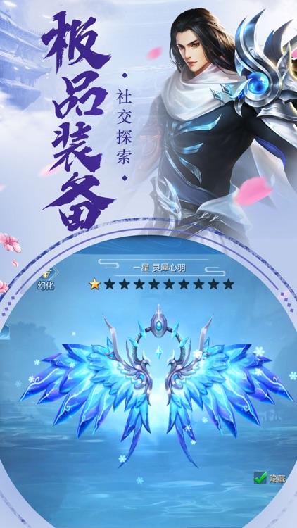 剑侠山庄-热血武侠,重聚江湖 screenshot-4