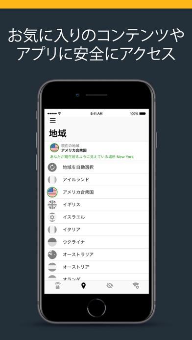 ノートン セキュア VPN ScreenShot1