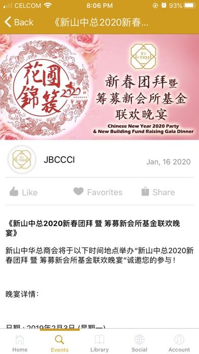 JBCCCI屏幕截图7