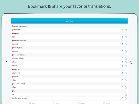 English Bengali Dictionary + screenshot 7