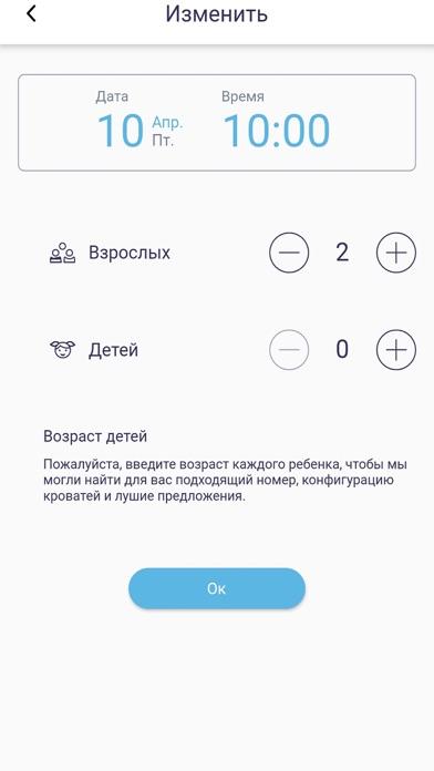 UniqTrip Screenshot