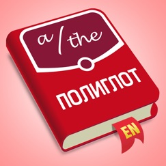 Полиглот - Английские артикли Советы, читы и отзывы пользователей