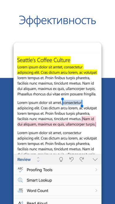 Microsoft Word для ПК 1