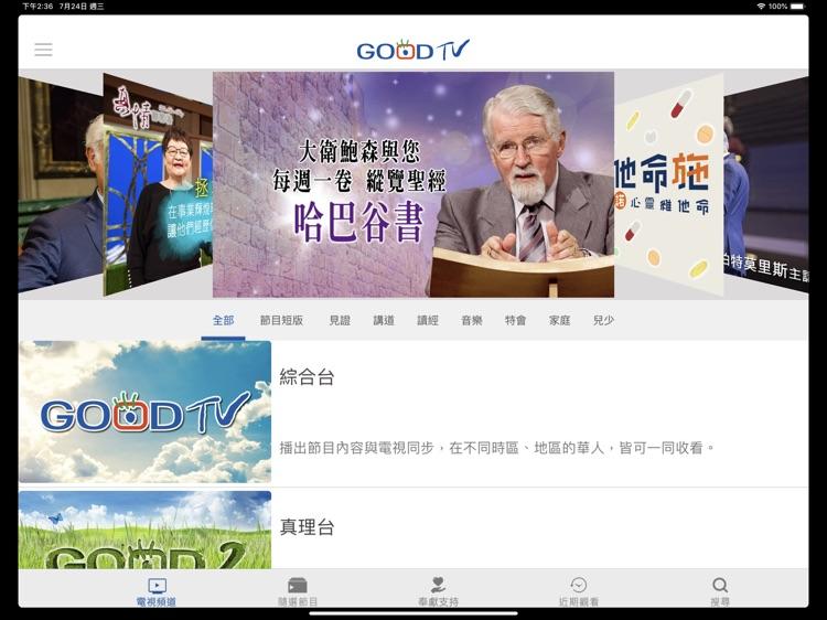 GOOD TV 好消息 - 平板電腦專用