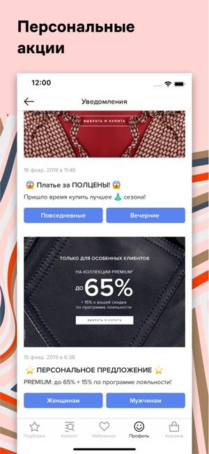 658af217b1e7c App Store: Lamoda: одежда и обувь онлайн