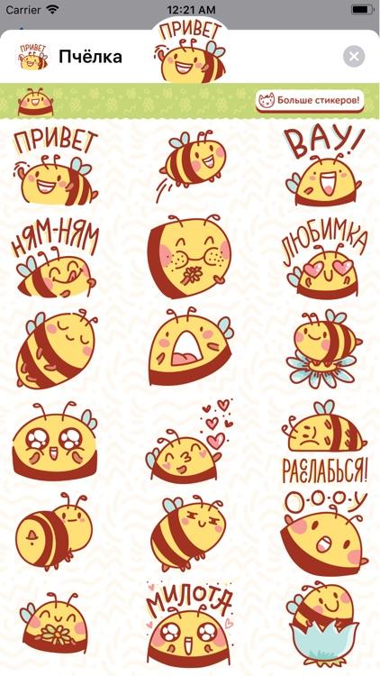 Пчёлка стикеры screenshot-5