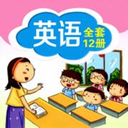 深圳版小学英语(1-6年级全集)