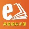 英语语法全解手册最新版 -经典语法教程