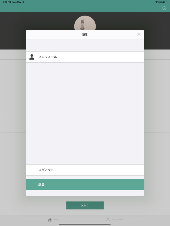 Wake me App screenshot 9