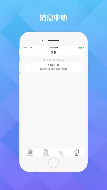 啤天下(商家端) screenshot-3