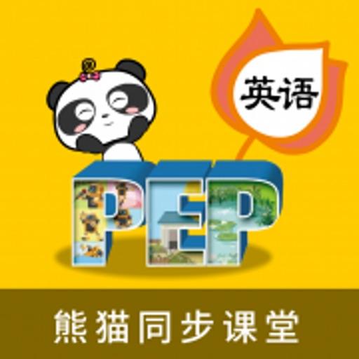 人教PEP英语-熊猫同步课堂小学英语系列
