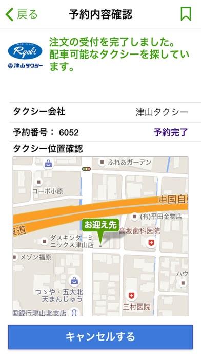 津山タクシーのおすすめ画像5