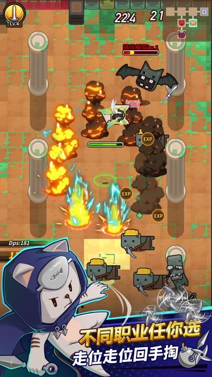 达猫小分队 screenshot-4