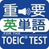 最重要英単語for the TOEIC®TEST
