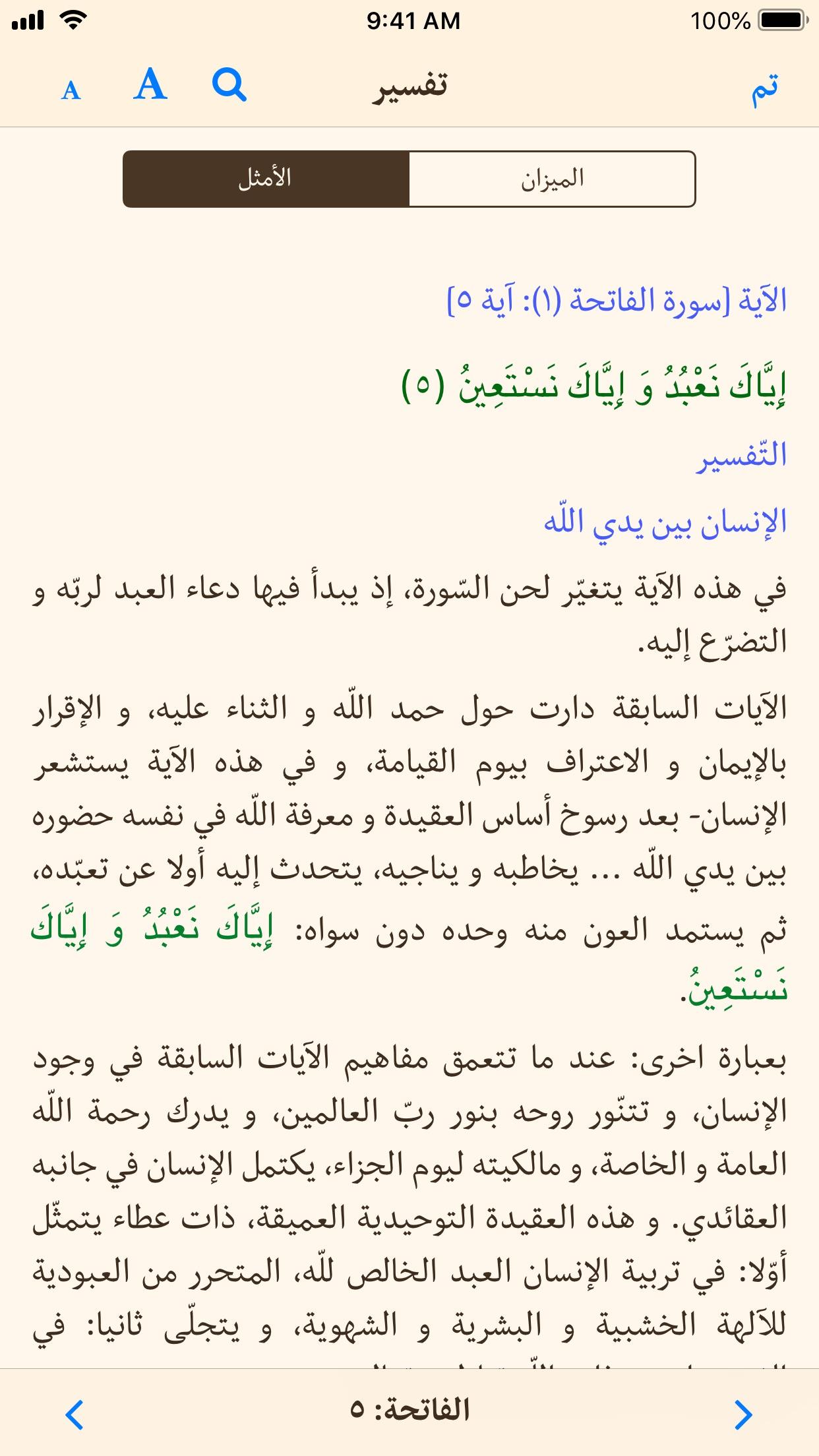 القرآن مع تفسير (اهل البيت) Screenshot