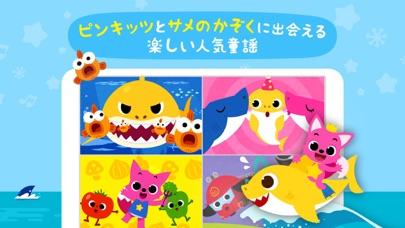 PINKFONG!知育アニメ絵本 ScreenShot3