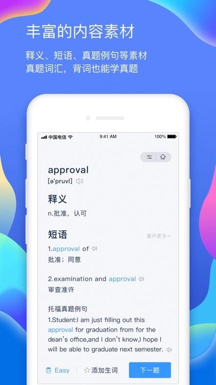 小站托福单词-ETS正版托福真题词汇 screenshot-3