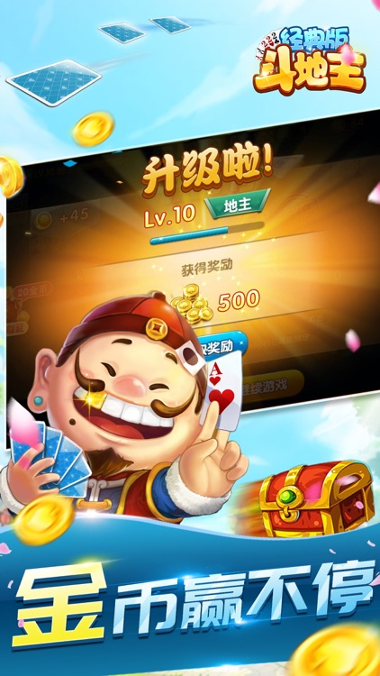 斗地主 单机斗地主单机版全民棋牌比赛 screenshot-8