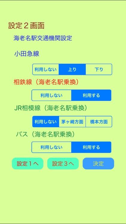 海老名Bus時刻表 screenshot-5