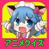 アニメクイズゲーム【決定版】
