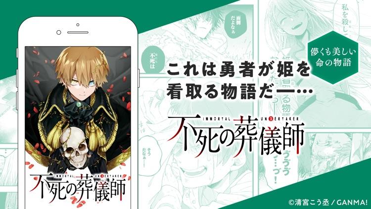 GANMA!(ガンマ) screenshot-5