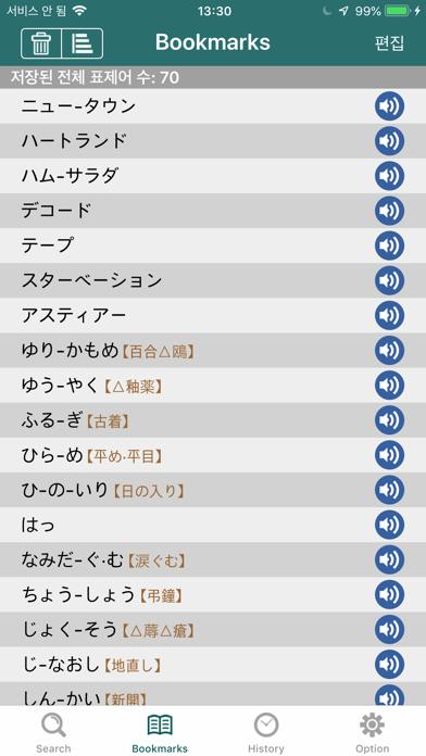 YBM 올인올 일한 사전 - JpKo DICのおすすめ画像4